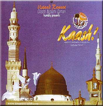 Naat Shareef (Urdu, Arabic and Persian) : Kaash
